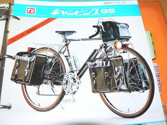 1974年 ツノダ自転車